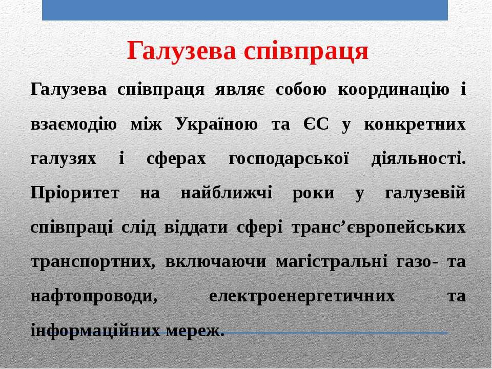 Галузева співпраця Галузева співпраця являє собою координацію і взаємодію між...