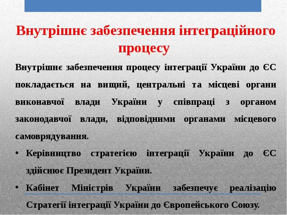 Внутрішнє забезпечення інтеграційного процесу Внутрішнє забезпечення процесу ...