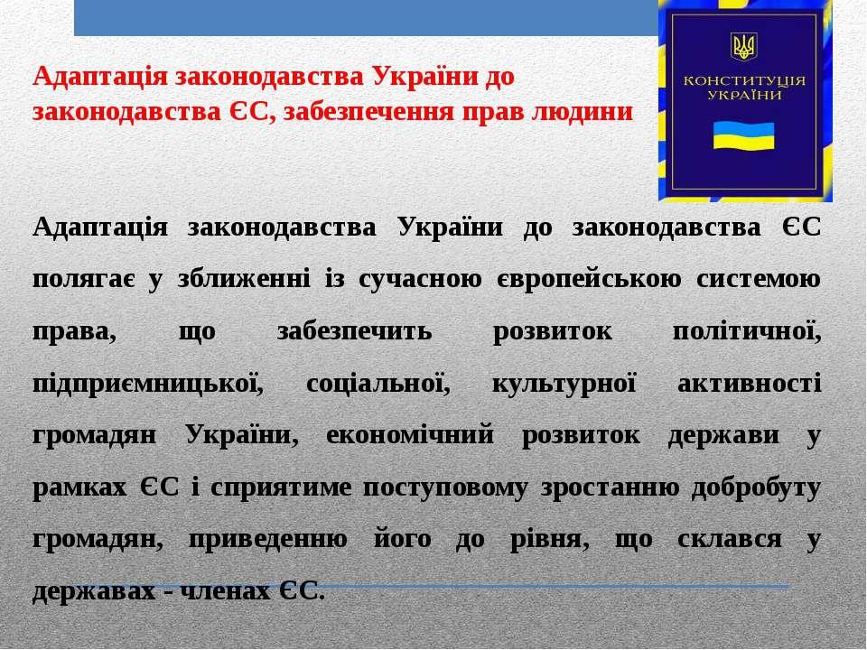 Адаптація законодавства України до законодавства ЄС, забезпечення прав людини...