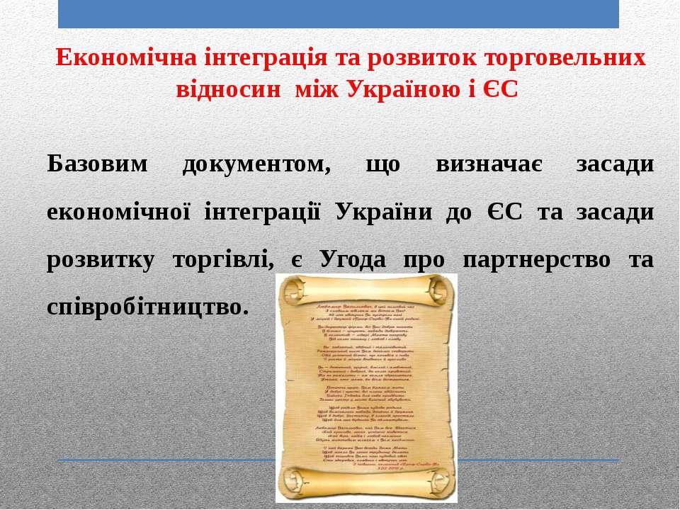 Економічна інтеграція та розвиток торговельних відносин між Україною і ЄС Баз...