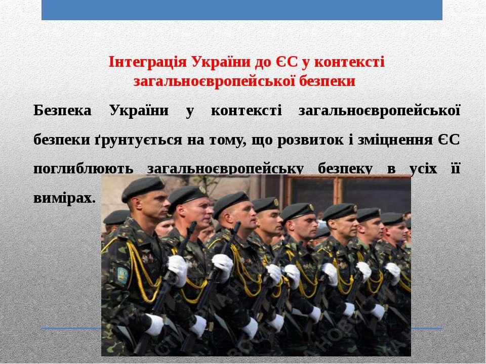 Інтеграція України до ЄС у контексті загальноєвропейської безпеки Безпека Укр...
