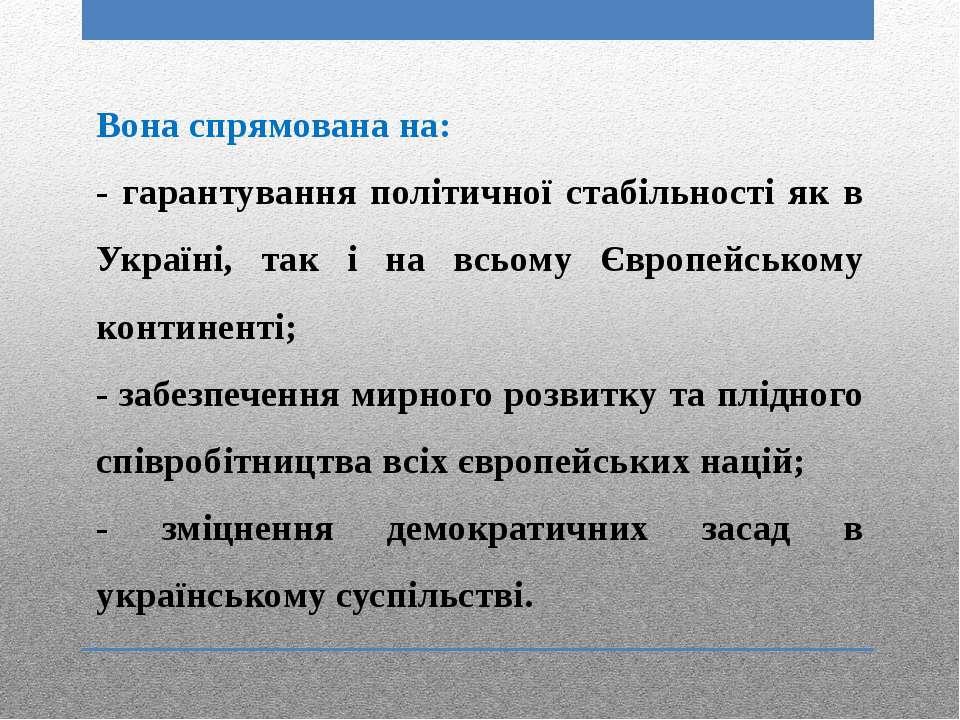 Вона спрямована на: - гарантування політичної стабільності як в Україні, так ...