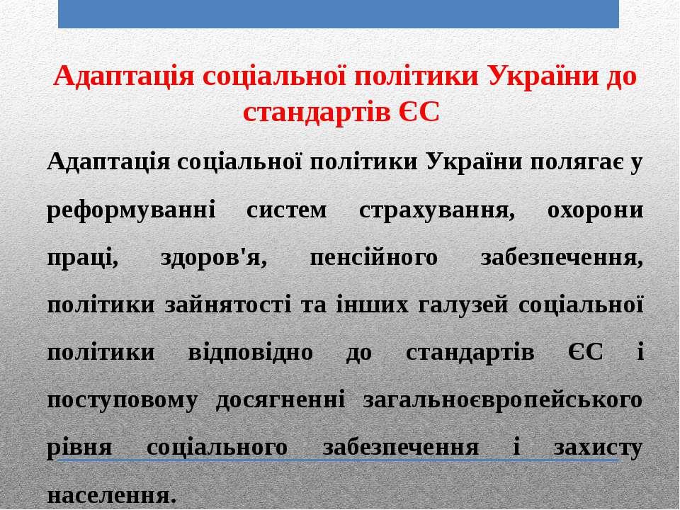 Адаптація соціальної політики України до стандартів ЄС Адаптація соціальної п...
