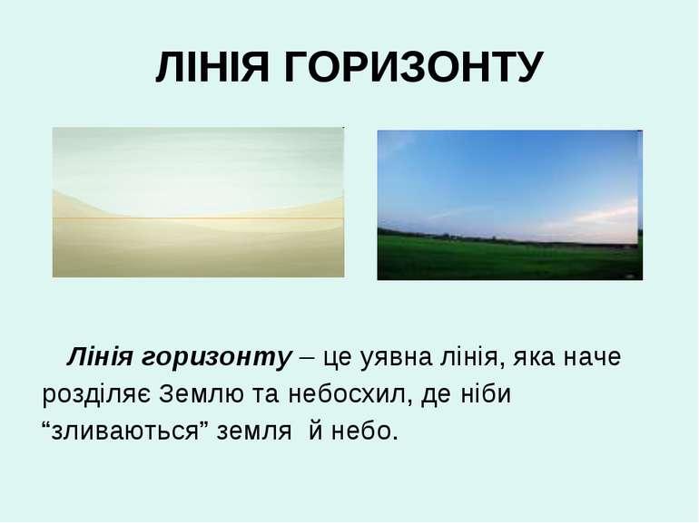 ЛІНІЯ ГОРИЗОНТУ Лінія горизонту – це уявна лінія, яка наче розділяє Землю та ...