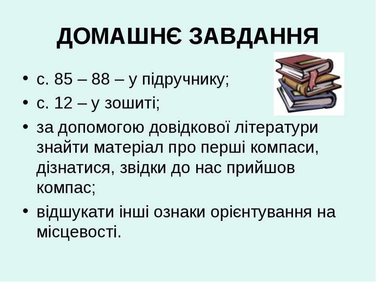 ДОМАШНЄ ЗАВДАННЯ с. 85 – 88 – у підручнику; с. 12 – у зошиті; за допомогою до...