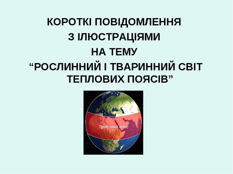 """КОРОТКІ ПОВІДОМЛЕННЯ З ІЛЮСТРАЦІЯМИ НА ТЕМУ """"РОСЛИННИЙ І ТВАРИННИЙ СВІТ ТЕПЛО..."""