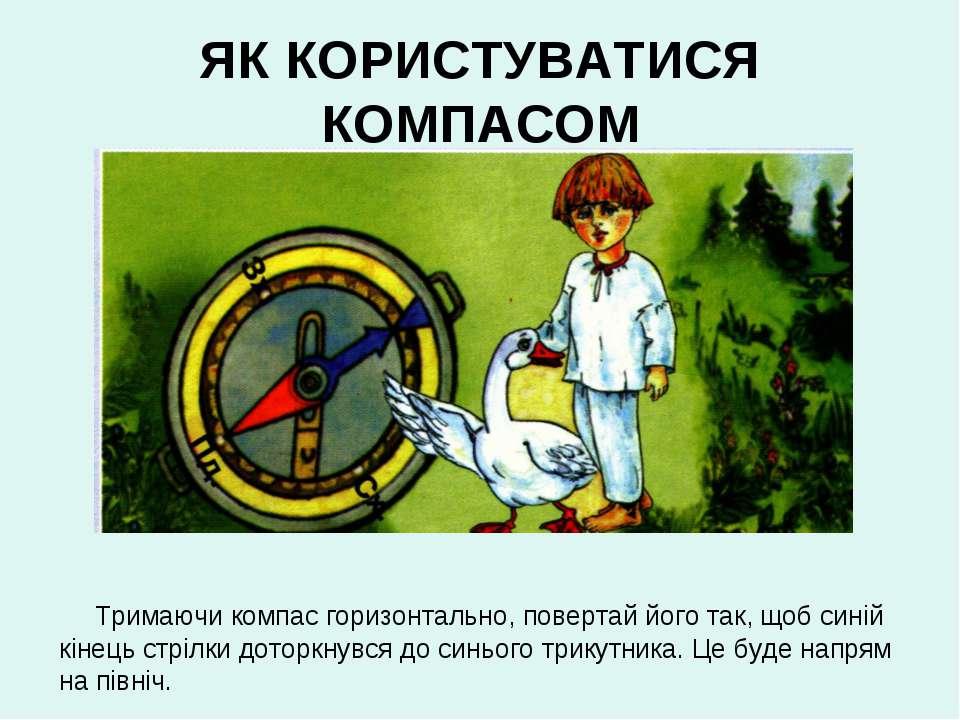 ЯК КОРИСТУВАТИСЯ КОМПАСОМ Тримаючи компас горизонтально, повертай його так, щ...