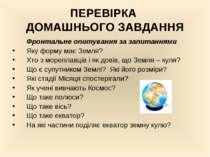 ПЕРЕВІРКА ДОМАШНЬОГО ЗАВДАННЯ Фронтальне опитування за запитаннями Яку форму ...