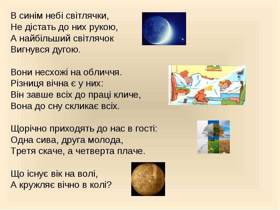 В синім небі світлячки, Не дістать до них рукою, А найбільший світлячок Вигну...
