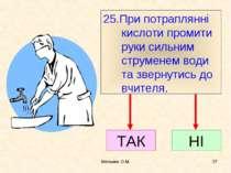 Мельник О.М. * 25.При потраплянні кислоти промити руки сильним струменем води...