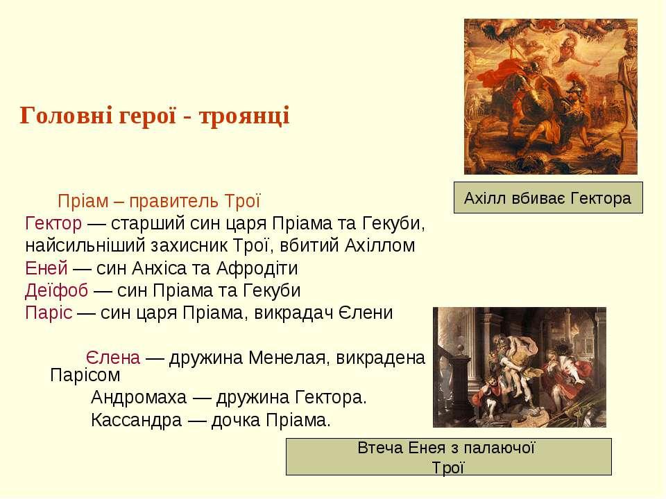 Головні герої - троянці Пріам – правитель Трої Гектор— старший син царя Пріа...