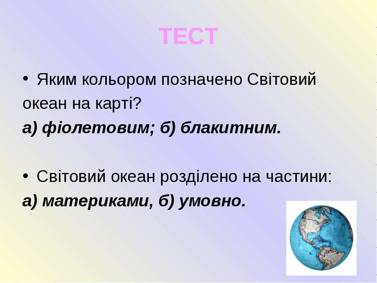 ТЕСТ Яким кольором позначено Світовий океан на карті? а) фіолетовим; б) блаки...