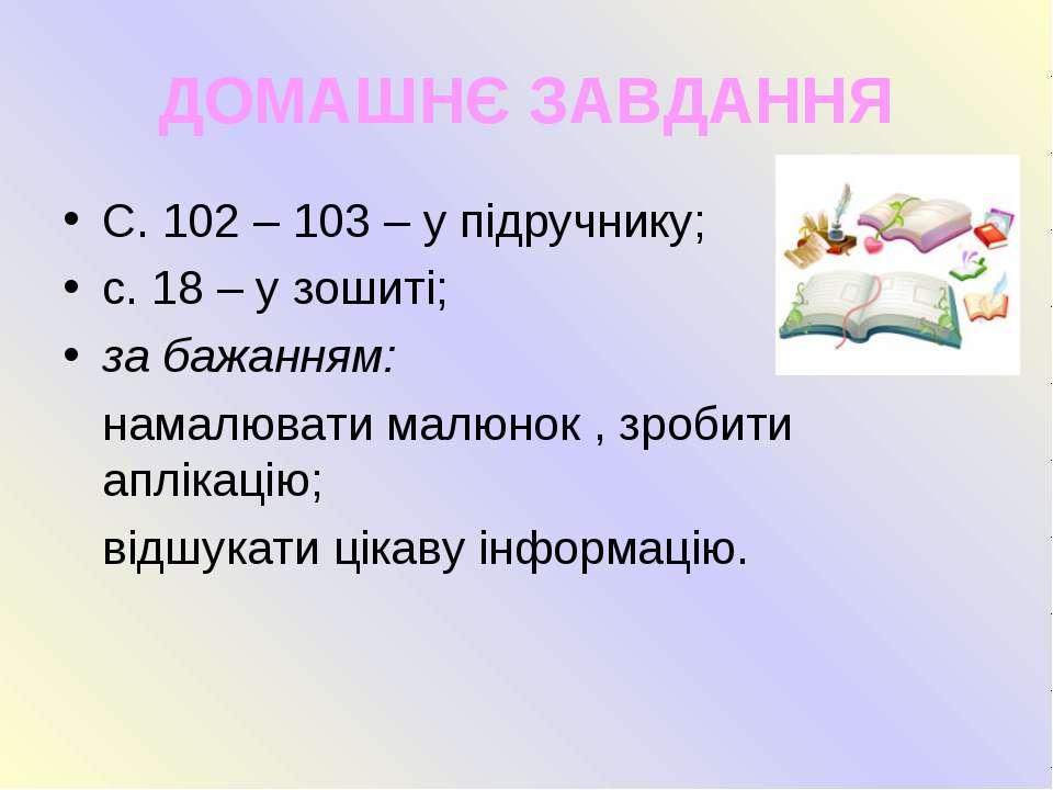 ДОМАШНЄ ЗАВДАННЯ С. 102 – 103 – у підручнику; с. 18 – у зошиті; за бажанням: ...