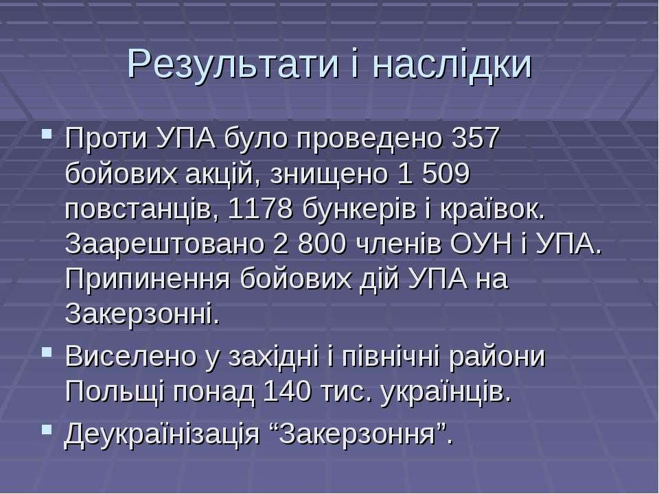 Результати і наслідки Проти УПА було проведено 357 бойових акцій, знищено 1 5...