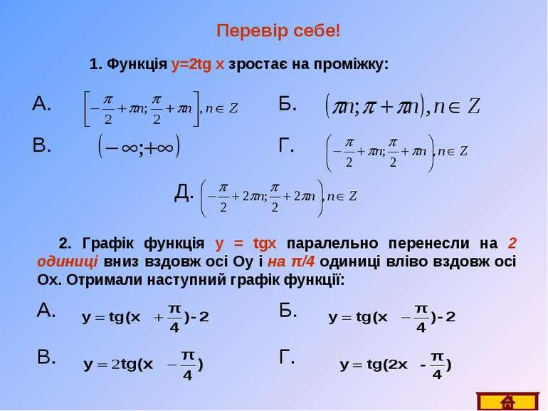 Перевір себе! 1. Функція y=2tg x зростає на проміжку: 2. Графік функція y = t...