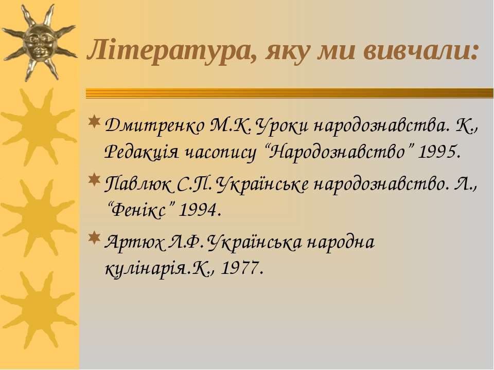 Література, яку ми вивчали: Дмитренко М.К. Уроки народознавства. К., Редакція...