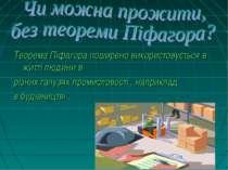 Теорема Піфагора поширено використовується в житті людини в різних галузях пр...
