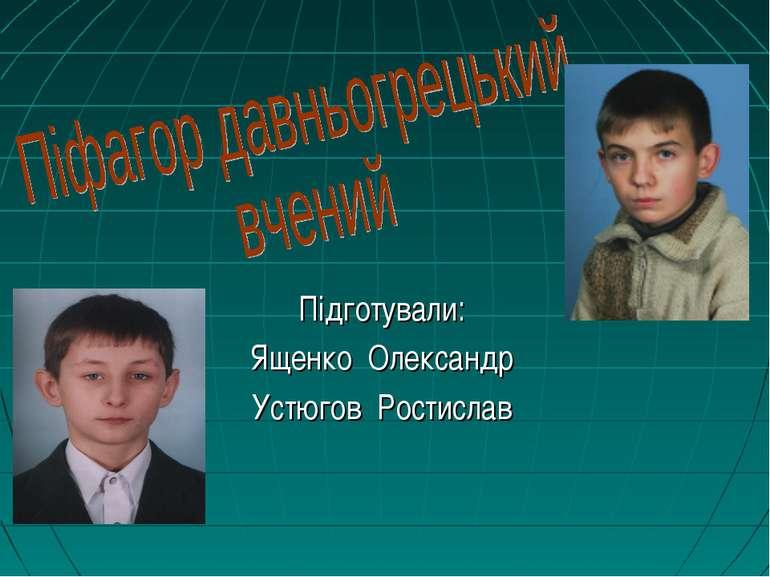 Підготували: Ященко Олександр Устюгов Ростислав
