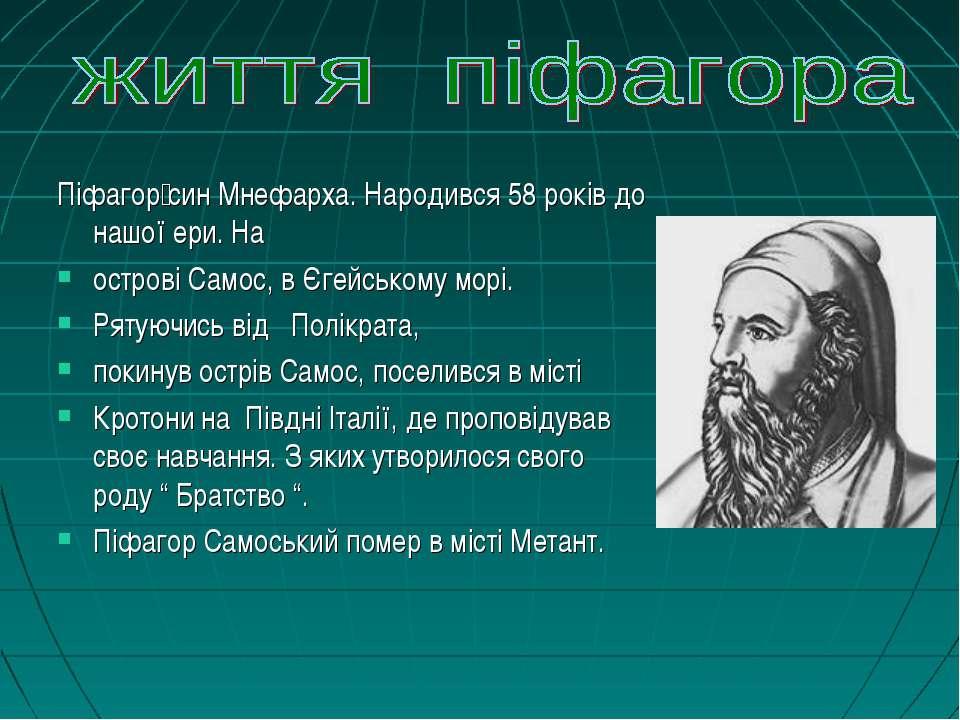 Піфагор син Мнефарха. Народився 58 років до нашої ери. На острові Самос, в Єг...