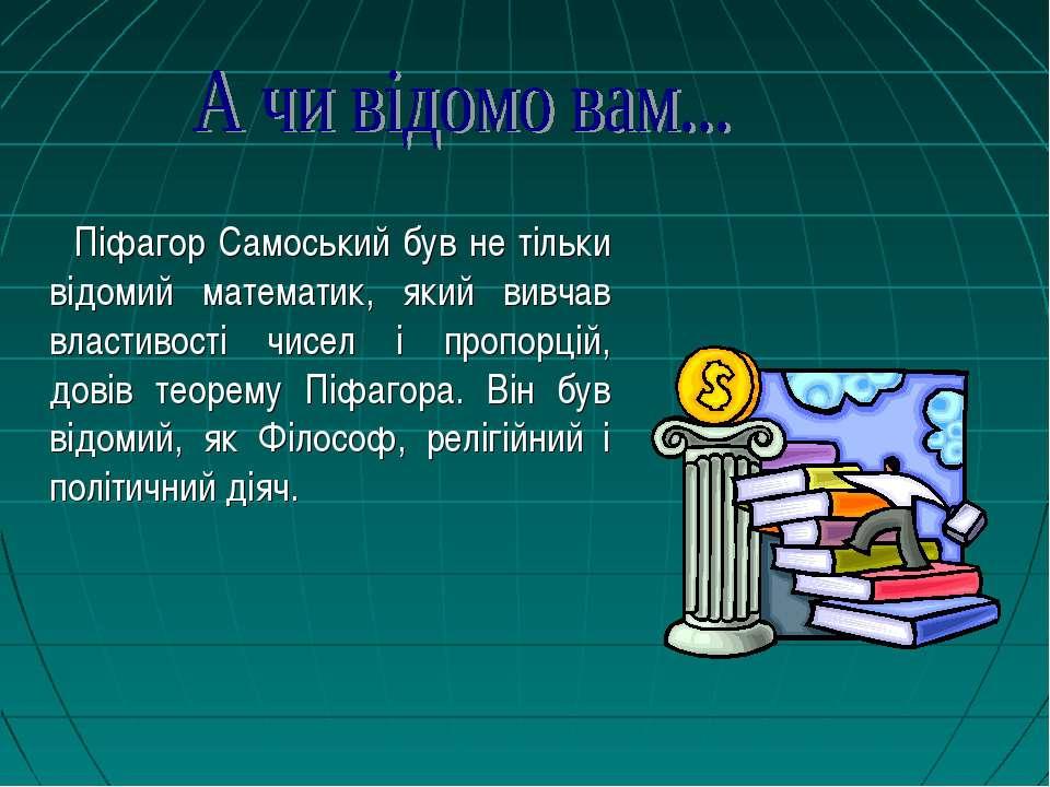 Піфагор Самоський був не тільки відомий математик, який вивчав властивості чи...