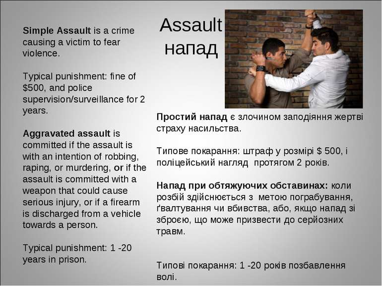 Assault напад Simple Assault is a crime causing a victim to fear violence. Ty...