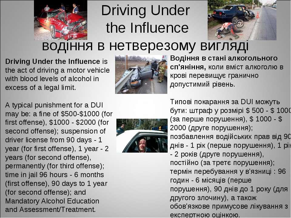 Driving Under the Influence водіння в нетверезому вигляді Driving Under the I...