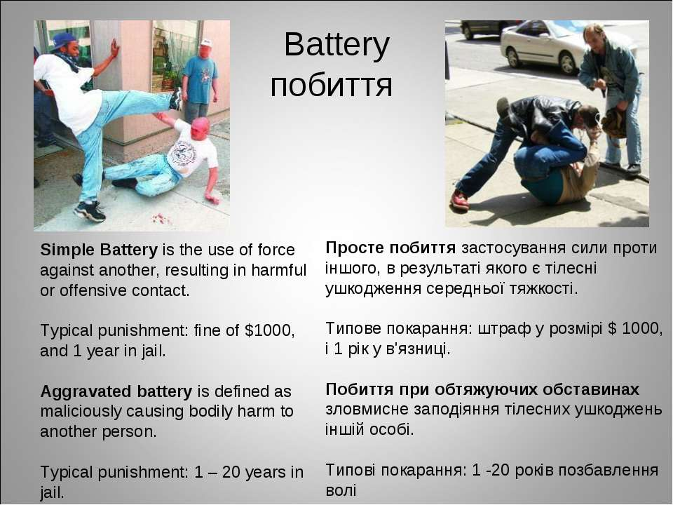 Battery побиття Simple Battery is the use of force against another, resulting...