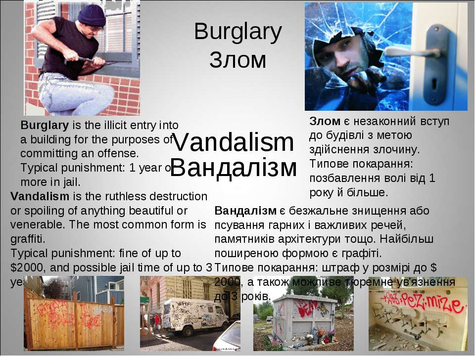 Burglary Злом Burglary is the illicit entry into a building for the purposes ...