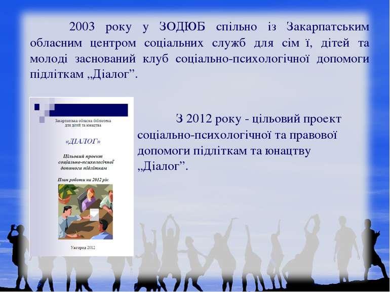 2003 року у ЗОДЮБ спільно із Закарпатським обласним центром соціальних служб ...