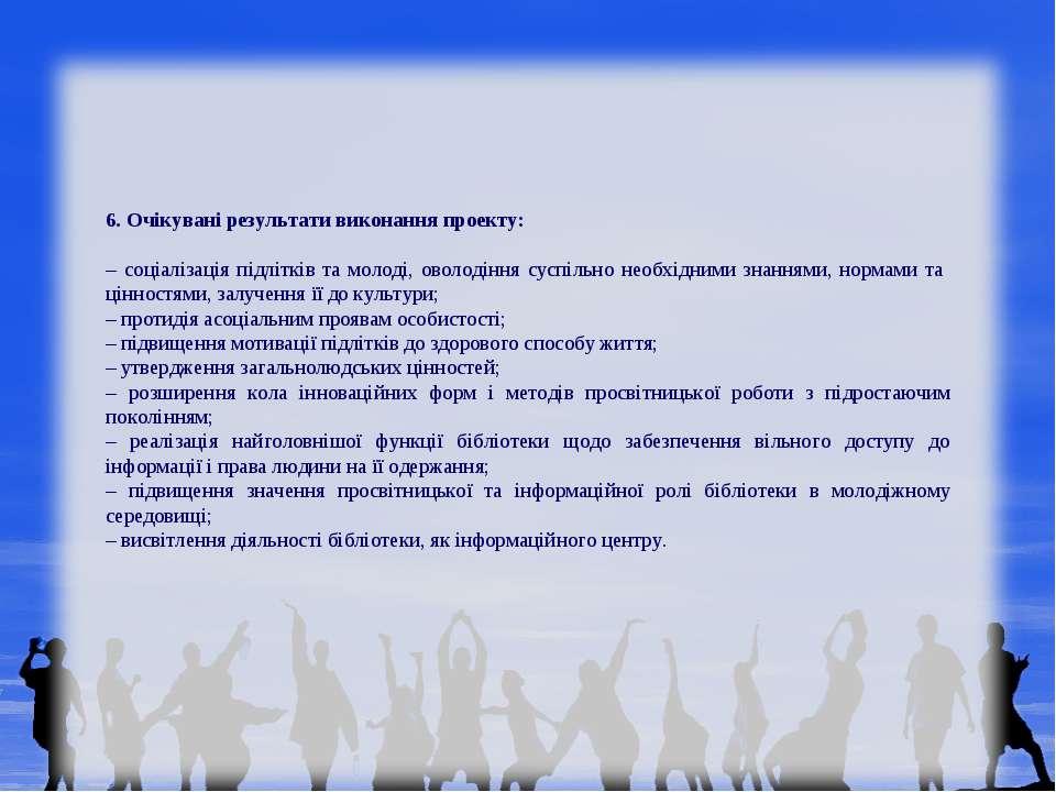 6. Очікувані результати виконання проекту: – соціалізація підлітків та молоді...