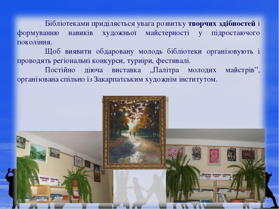 Бібліотеками приділяється увага розвитку творчих здібностей і формуванню нави...