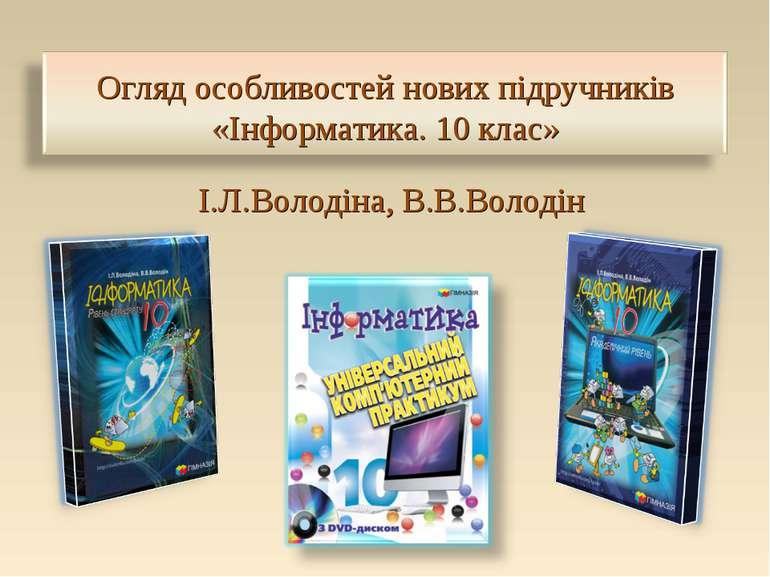 Огляд особливостей нових підручників «Інформатика. 10 клас» І.Л.Володіна, В.В...