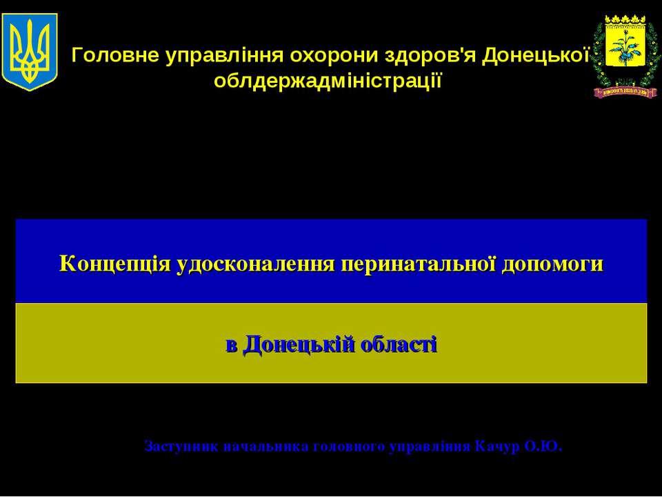 Головне управління охорони здоров'я Донецької облдержадміністрації Заступник ...