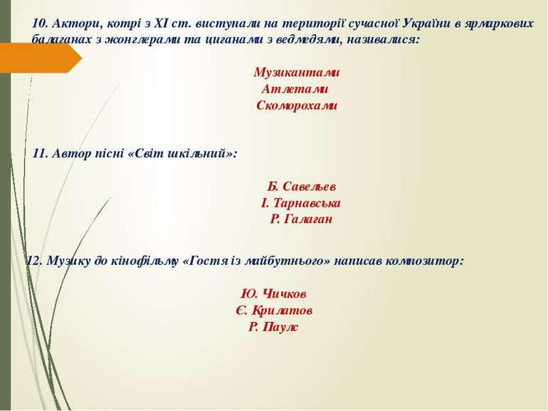10. Актори, котрі з XI ст. виступали на території сучасної України в ярмарков...