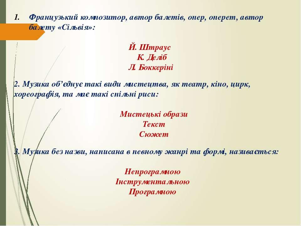 Французький композитор, автор балетів, опер, оперет, автор балету «Сільвія»: ...