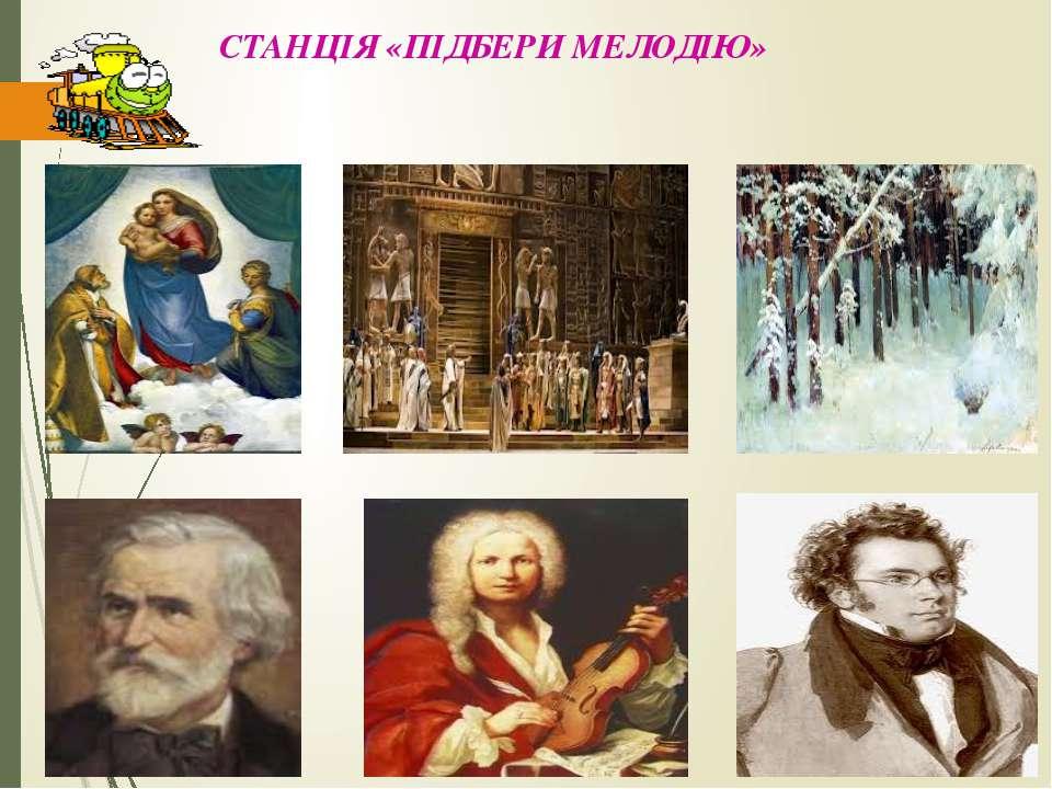 СТАНЦІЯ «ПІДБЕРИ МЕЛОДІЮ»