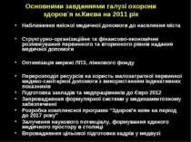 Основними завданнями галузі охорони здоров`я м.Києва на 2011 рік Наближення я...