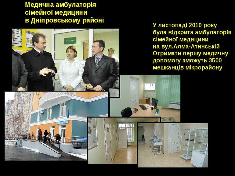 Медична амбулаторія сімейної медицини в Дніпровському районі У листопаді 2010...