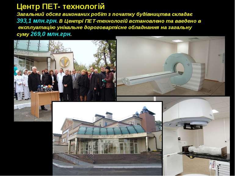 Центр ПЕТ- технологій Загальний обсяг виконаних робіт з початку будівництва с...