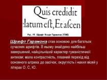 Шрифт Гарамона став основою для багатьох сучасних шрифтів. В ньому знайдено н...