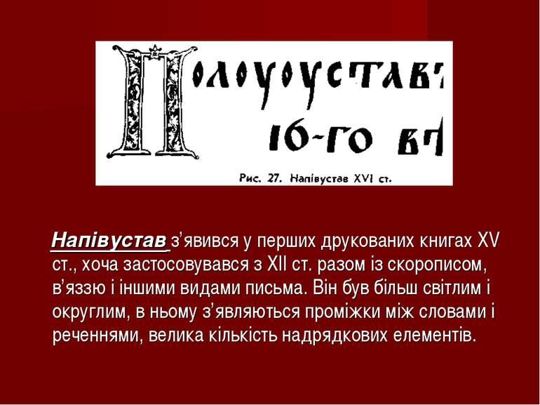 Напівустав з'явився у перших друкованих книгах ХV ст., хоча застосовувався з ...