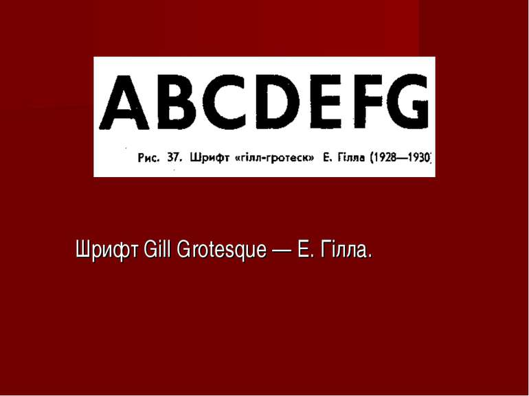 Шрифт Gill Grotesque — Е. Гілла.