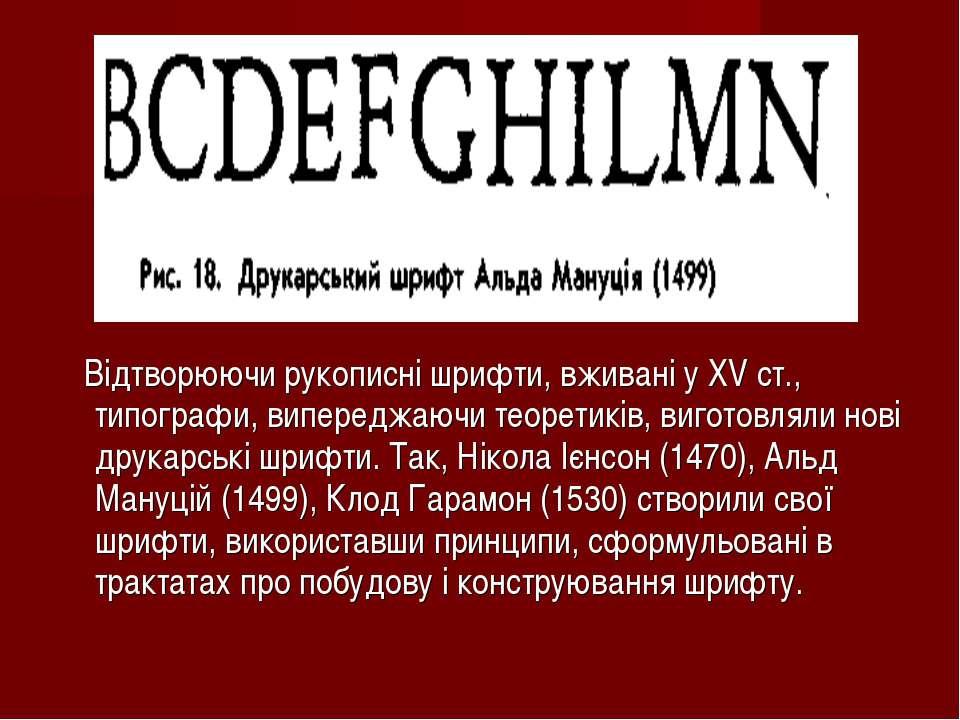 Відтворюючи рукописні шрифти, вживані у XV ст., типографи, випереджаючи теоре...
