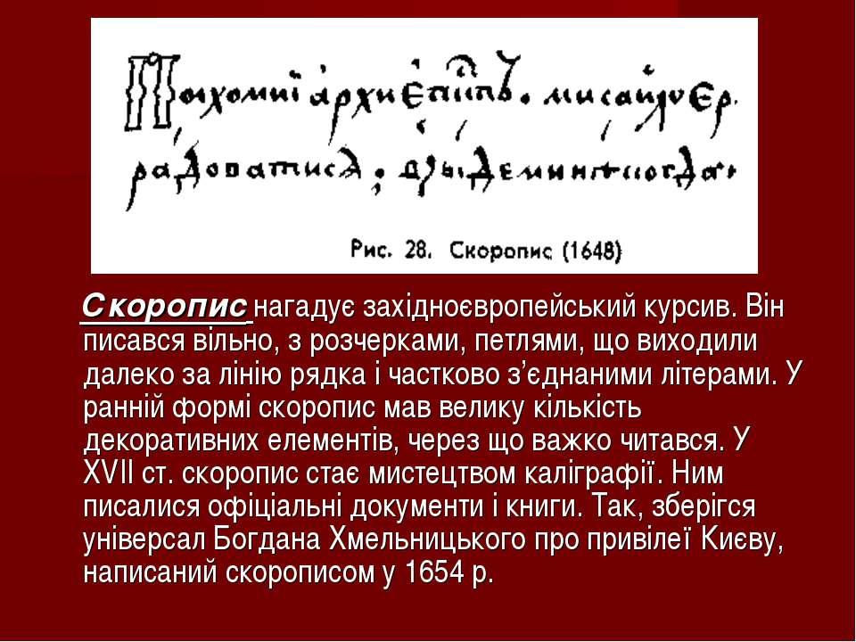 Скоропис нагадує західноєвропейський курсив. Він писався вільно, з розчерками...