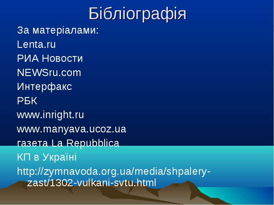 Бібліографія За матерiалами: Lenta.ru РИА Новости NEWSru.com Интерфакс РБК ww...