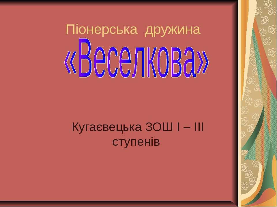 Піонерська дружина Кугаєвецька ЗОШ І – ІІІ ступенів