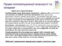Право інтелектуальної власності та Інтернет Піратство в мережі Інтернет – Опу...