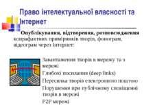 Право інтелектуальної власності та Інтернет Опублікування, відтворення, розпо...