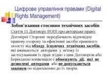 Цифрове управління правами (Digital Rights Management) Зобов'язання стосовно ...