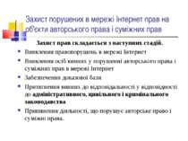 Захист порушених в мережі Інтернет прав на об'єкти авторського права і суміжн...